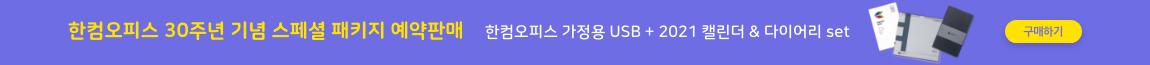 한컴오피스 30주년 기념 스페셜 패키지 예약판매