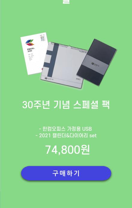 이벤트 둘, 30주년 기념 스페셜 팩 74,800원 (한컴오피스 가정용 USB, 2021 캘린더&다이어리 set)