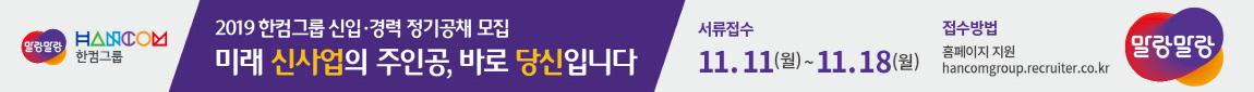 2019_11_한컴그룹채용