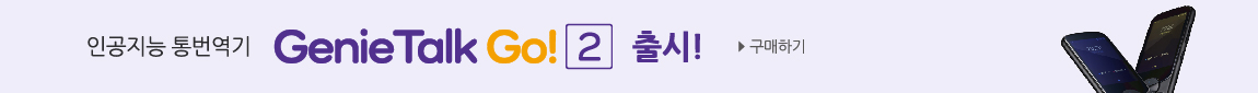 2019_12_지니톡고2정식출시